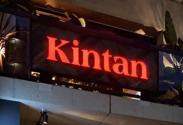 麻布十番焼肉 Kintan