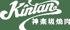 神楽坂焼肉 Kintan