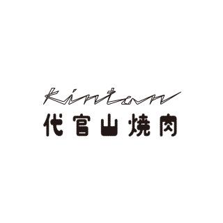 代官山焼肉 kintan